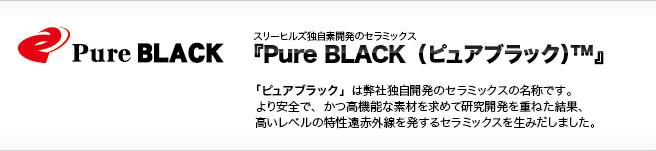 sるイーヒルズ独自開発のセラミックス『Pure BLACK(ピュアブラック)』 - 「ピュアブラック」は弊社独自開発のセラミックスの名称です。